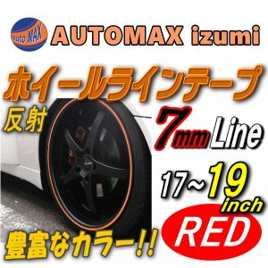 リム (17〜19) 赤 0.7cm 直線 レッド 反射 幅0.7cm リムステッカー ホイールラインテープ 17 18 19インチ対応 バイク 車 貼り方|automaxizumi