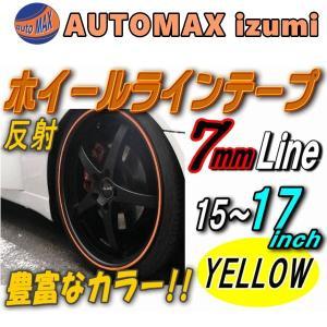 リム (黄) 0.7cm 直線 イエロー 反射 幅0.7cm  リムステッカー ホイールラインテープ 15インチ 16インチ 17インチ バイク 車 貼り方|automaxizumi