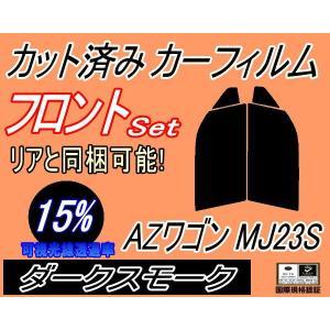 フロント (s) AZワゴン MJ23S カット済み カーフィルム 【15%】 ダークスモーク 車種別 スモークフィルム UVカット|automaxizumi