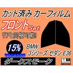 フロント (s) BMW 3シリーズ セダン E36 カット済み カーフィルム 【15%】 ダークスモーク 車種別 スモークフィルム UVカット|automaxizumi