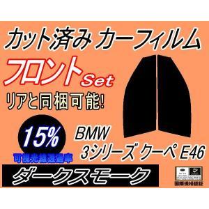 フロント (s) BMW 3シリーズ クーペ E46 カット済み カーフィルム 【15%】 ダークスモーク 車種別 スモークフィルム UVカット|automaxizumi