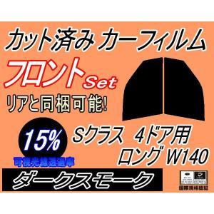 フロント (b) Sクラス4D ロング W140 カット済み カーフィルム 【15%】 ダークスモーク 車種別 スモークフィルム UVカット|automaxizumi