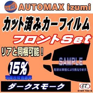 フロント AZワゴン 1+2D CY/CZ21・51 カット済み カーフィルム 【15%】 ダークスモーク 車種別 スモークフィルム UVカット|automaxizumi