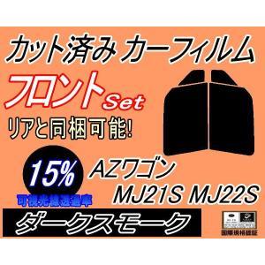 フロント (b) AZワゴン MJ21S MJ22S カット済み カーフィルム 【15%】 ダークスモーク 車種別 スモークフィルム UVカット|automaxizumi