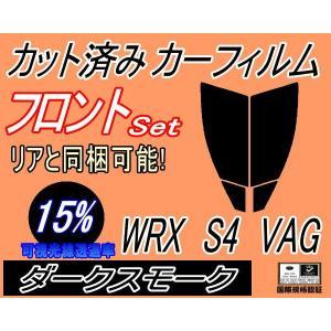 フロント (s) WRX S4 VAG カット済み カーフィルム 【15%】 ダークスモーク 車種別 スモークフィルム UVカット|automaxizumi