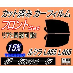 フロント (b) ルクラ L455 L465 カット済み カーフィルム 【15%】 ダークスモーク 車種別 スモークフィルム UVカット|automaxizumi