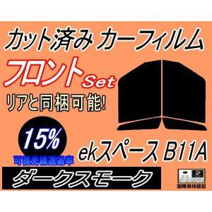 フロント (b) ekスペース B11A カット済み カーフィルム 【15%】 ダークスモーク 車種別 スモークフィルム UVカット automaxizumi