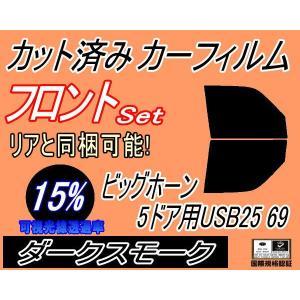 フロント (b) ビックホーン 5D UBS25・69 カット済み カーフィルム 【15%】 ダークスモーク 車種別 スモークフィルム UVカット automaxizumi