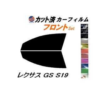 フロント (s) レクサス GS S19 カット済み カーフィルム 【15%】 ダークスモーク 車種別 スモークフィルム UVカット|automaxizumi