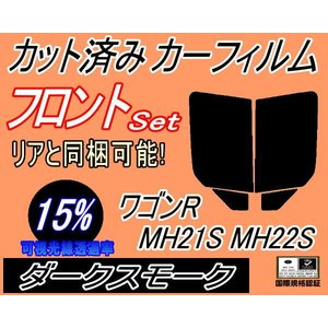 フロント (b) ワゴンR MH21S MH22S カット済み カーフィルム 【15%】 ダークスモーク 車種別 スモークフィルム UVカット|automaxizumi