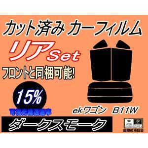 リア (s) ekワゴン B11W カット済み カーフィルム 【15%】 ダークスモーク 車種別 スモークフィルム UVカット|automaxizumi