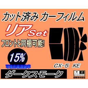 リア (s) CX-5 KE カット済み カーフィルム 【15%】 ダークスモーク 車種別 スモークフィルム UVカット|automaxizumi