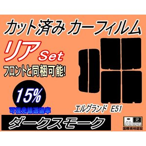 リア (s) エルグランド E51 カット済み カーフィルム 【15%】 ダークスモーク 車種別 スモークフィルム UVカット|automaxizumi