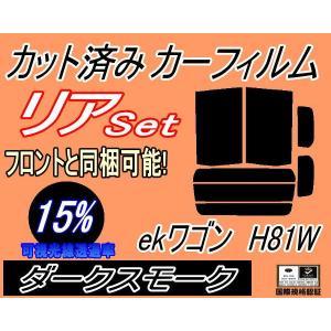 リア (b) ekワゴン H81W カット済み カーフィルム 【15%】 ダークスモーク 車種別 スモークフィルム UVカット|automaxizumi