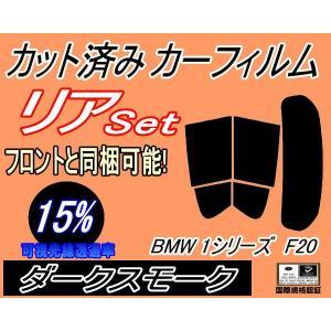 リア (s) BMW 1シリーズ  F20 カット済み カーフィルム 【15%】 ダークスモーク 車種別 スモークフィルム UVカット|automaxizumi