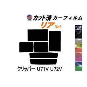 リア (b) クリッパー U71V U72V カット済み カーフィルム 【15%】 ダークスモーク 車種別 スモークフィルム UVカット|automaxizumi