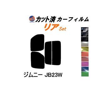 リア (s) ジムニー JB23W カット済み カーフィルム 【15%】 ダークスモーク 車種別 スモークフィルム UVカット|automaxizumi