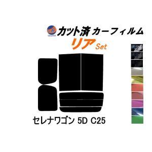 リア (b) セレナワゴン 5D C25 カット済み カーフィルム 【15%】 ダークスモーク 車種別 スモークフィルム UVカット|automaxizumi