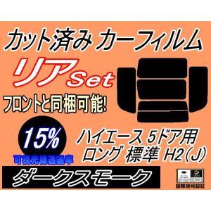 リア (b) ハイエース 5D ロング 標準 H2 Jtype カット済み カーフィルム 【15%】 ダークスモーク 車種別 スモークフィルム UVカット|automaxizumi