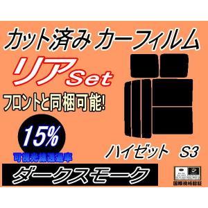 リア (b) ハイゼット S3 カット済み カーフィルム 【15%】 ダークスモーク 車種別 スモークフィルム UVカット|automaxizumi