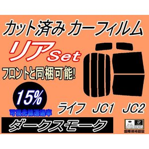 リア (b) ライフ JC1 JC2 カット済み カーフィルム 【15%】 ダークスモーク 車種別 スモークフィルム UVカット automaxizumi