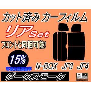 リア (b) N-BOX JF3 JF4 カット済み カーフィルム 【15%】 ダークスモーク 車種別 スモークフィルム UVカット|automaxizumi