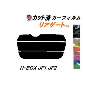 リアガラスのみ (s) N-BOX JF1 JF2 カット済み カーフィルム 【15%】 ダークスモーク 車種別 スモークフィルム UVカット|automaxizumi