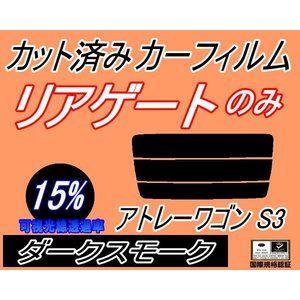 リアガラスのみ (s) アトレーワゴン S3 カット済み カーフィルム 【15%】 ダークスモーク 車種別 スモークフィルム UVカット|automaxizumi