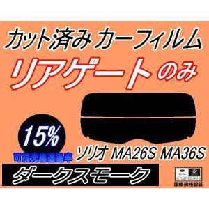 リアガラスのみ (s) ソリオ MA26S MA36S カット済み カーフィルム 【15%】 ダークスモーク 車種別 スモークフィルム UVカット|automaxizumi