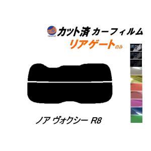 リアガラスのみ ノア ヴォクシー R8 カット済み カーフィルム 【15%】 ダークスモーク 車種別 スモークフィルム UVカット|automaxizumi
