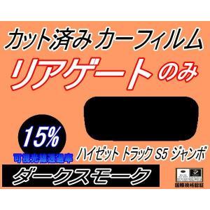 リアガラスのみ (s) ハイゼットトラック ジャンボ S5 カット済み カーフィルム 【15%】 ダークスモーク 車種別 スモークフィルム UVカット|automaxizumi