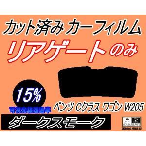 リアガラスのみ (s) ベンツ Cクラス ワゴン W205 カット済み カーフィルム 【15%】 ダークスモーク 車種別 スモークフィルム UVカット|automaxizumi