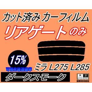 リアガラスのみ (s) ミラ L275 L285 カット済み カーフィルム 【15%】 ダークスモーク 車種別 スモークフィルム UVカット|automaxizumi