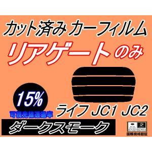 リアガラスのみ (s) ライフ JC1 JC2 カット済み カーフィルム 【15%】 ダークスモーク 車種別 スモークフィルム UVカット automaxizumi