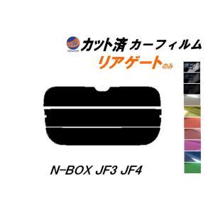 リアガラスのみ (b) N-BOX JF3 JF4 カット済み カーフィルム 【15%】 ダークスモーク 車種別 スモークフィルム UVカット|automaxizumi