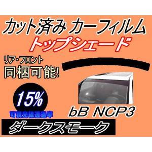 ハチマキ bB NCP3 カット済み カーフィルム 【15%】 トップシェード バイザー ダークスモーク 車種別 スモークフィルム automaxizumi