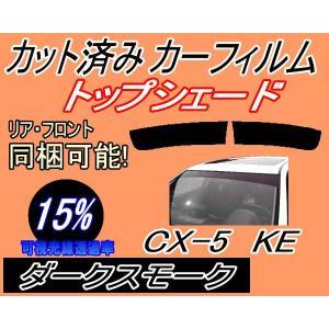 ハチマキ CX-5 KE カット済み カーフィルム 【15%】 トップシェード バイザー ダークスモーク 車種別 スモークフィルム|automaxizumi