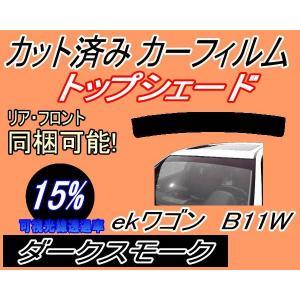 ハチマキ ekワゴン B11W カット済み カーフィルム 【15%】 トップシェード バイザー ダークスモーク 車種別 スモークフィルム|automaxizumi