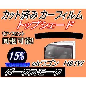 ハチマキ ekワゴン H81W カット済み カーフィルム 【15%】 トップシェード バイザー ダークスモーク 車種別 スモークフィルム automaxizumi