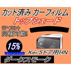 ハチマキ Kei 5D HN カット済み カーフィルム 【15%】 トップシェード バイザー ダークスモーク 車種別 スモークフィルム automaxizumi
