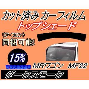 ハチマキ MRワゴン MF22 カット済み カーフィルム 【15%】 トップシェード バイザー ダークスモーク 車種別 スモークフィルム automaxizumi
