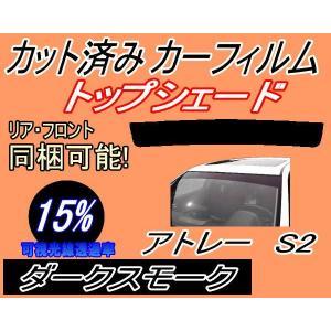 ハチマキ アトレー S2 カット済み カーフィルム 【15%】 トップシェード バイザー ダークスモーク 車種別 スモークフィルム automaxizumi