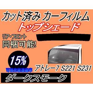 ハチマキ アトレー7 S221 S231 カット済み カーフィルム 【15%】 トップシェード バイザー ダークスモーク 車種別 スモークフィルム automaxizumi
