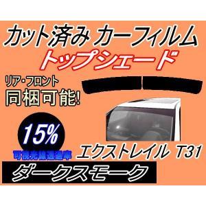 ハチマキ エクストレイル T31 カット済み カーフィルム 【15%】 トップシェード バイザー ダークスモーク 車種別 スモークフィルム|automaxizumi