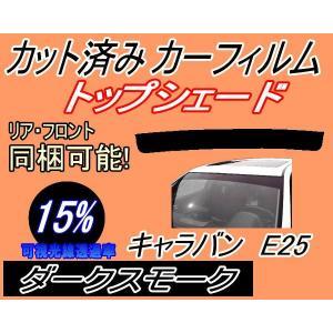 ハチマキ キャラバン E25 カット済み カーフィルム 【15%】 トップシェード バイザー ダークスモーク 車種別 スモークフィルム|automaxizumi