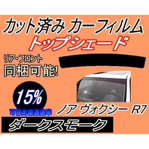 ハチマキ ノア/ヴォクシー R7 カット済み カーフィルム 【15%】 トップシェード バイザー ダークスモーク 車種別 スモークフィルム automaxizumi