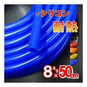 シリコン (8mm) 黒 シリコンホース 耐熱 汎用 内径8ミリ Φ8 ブラック バキューム ラジエター インダクション ターボ ラジエーター|automaxizumi