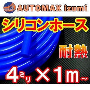 シリコン (4mm) 青 シリコンホース 耐熱 汎用 内径4ミリ Φ4 ブルー バキューム ラジエター インダクション ターボ ラジエーター|automaxizumi