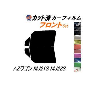 フロント (b) AZワゴン MJ21S MJ22S カット済み カーフィルム 【26%】 プライバシースモーク 車種別 スモークフィルム UVカット|automaxizumi