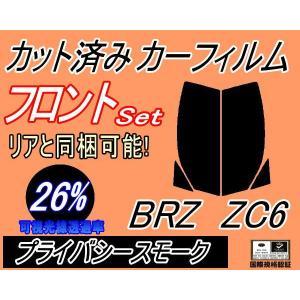 フロント (s) BRZ ZC6 カット済み カーフィルム 【26%】 プライバシースモーク 車種別 スモークフィルム UVカット|automaxizumi